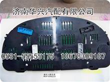 中国重汽豪卡组合仪表