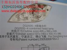 东风风尚客车EQ6105配件DG2005-4前大灯/DG2005-4