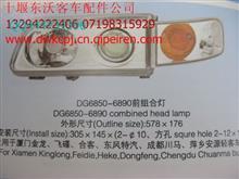 东风客车配件DG6580前大灯/EQ6580