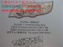东风超龙客车EQ6800配件DG2006-7大灯/DG2006-7