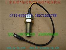 供应3971994转速传感器(带线)/3971994