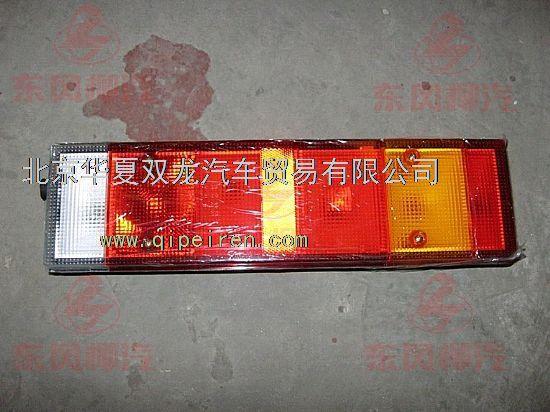 供应产品 电器 汽车灯具 左后组合信号灯总成tp401m3-3716010b  起