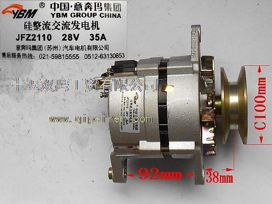 供应jfz2110发电机