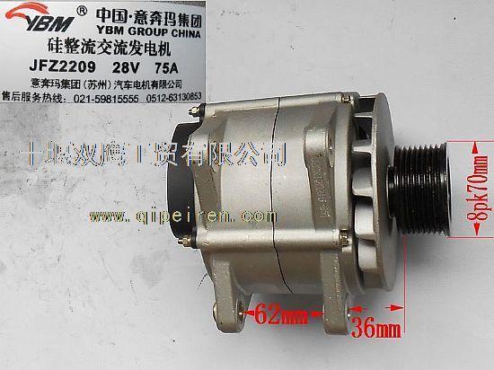 供应jfz2209发电机