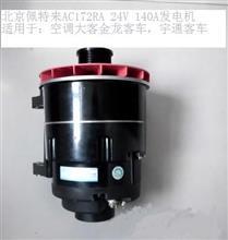 供应潍柴WP12系列612630060348发电机AC172RA 356A空调客车充电机/612630060348
