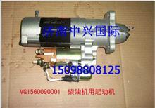 中国重汽豪沃HOWOA7依斯克拉发动机减速启动机总成VG1560090001/VG1560090001