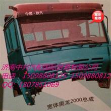 生产批发供应陕汽奥龙S2000驾驶室总成配件/1