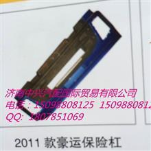 生产供应重汽11款豪运保险杠配件/DZ91185170