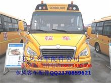 东风超龙校车EQ6750ST/EQ6750ST