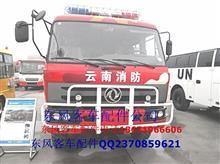 东风特汽森林消防车EQ6670/EQ6670