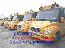 东风超龙校车EQ6550/EQ6550