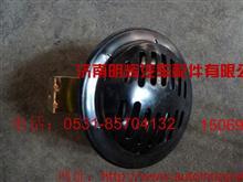 重汽豪沃轻卡配件盆形电喇叭/LG9704710001