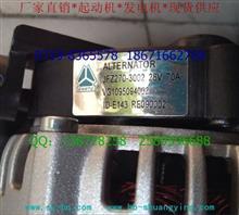 重汽WD615佩特莱JFZ2792A1发电机/VG1095094002  VG1095094001  JFZ2792A1