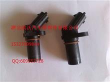 东风雷诺发动机曲轴位置传感器总成D5010412449/D5010412449