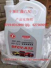 东风天龙大力神天锦欧四康明斯雷诺发动机柴油添加剂DFCV-A32原装车用尿素溶液-十堰东风汽车配件/DFCV-A32