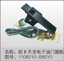 欧三天龙电子油门踏板总成:1108010-B80YO