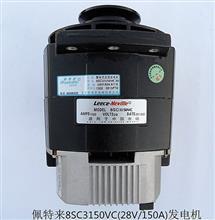 湖北雙鷹供應佩特來8SC3150VC發電機/3702130-106AF
