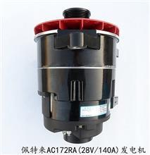 供應北京佩特來AC172RA發電機1277730充電機/3701-00306  AC172RA