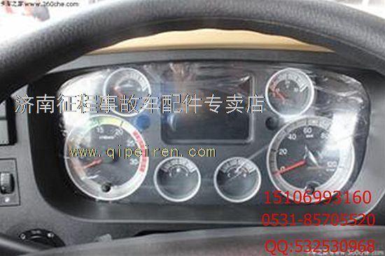 重汽豪沃t7h,t5g驾驶室组合仪表总成(重汽豪沃a7,金王子,陕汽德龙