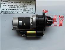 供应QDJ3Q5F减速起动机