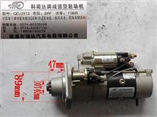 供应QDJ2812减速起动机