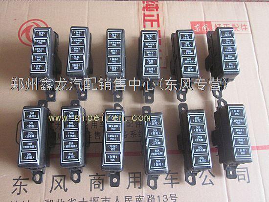大量促销 东风天龙 保险丝盒3722010-c0100