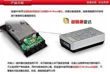 铁岭市电子狗 凌速N9 LN120-V4.3版蜂窝式全网店数据