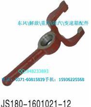 JS180-1601021-12离合器分离拔叉