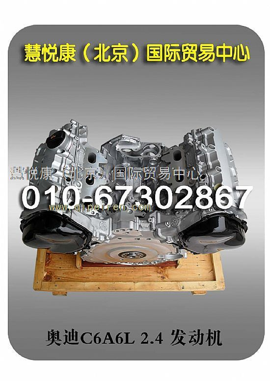 全新奥迪c6a6l/2.4发动机秃机