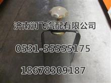 生产陕汽德龙配件    千斤顶固定架总成,德龙全车配件/13153025554