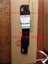 东风天龙天锦汽车保险杆右前支架总成8406626-C1200-十堰汽车配件/8406626-C1200