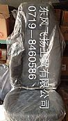 6800010-C4302 new Tianlong liovo Dongfeng semi-trailer tractors automatic airbag seat assembly 6800010-C4302