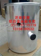 350升圆型铝合金油箱(通用型)/AZ9112550210