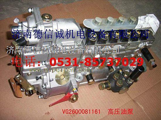【重汽发动机高压油泵vg2600081161价格