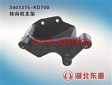 【3401315-KD700】东风天龙转向机支架【支架总成】/3401315-KD700