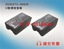 【ZG85Z15-00028】东风天龙、天锦改装车U型螺栓垫板/ZG85Z15-00028