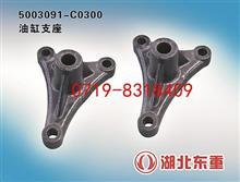 【5003091-C0300】东风天龙油缸支座/5003091-C0300