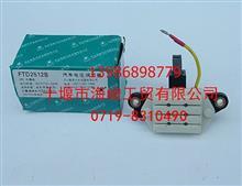 汽车电压调节器FTD2512B-28V/FTD2512B-28V