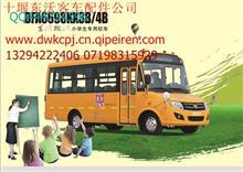 东风莲花客车DFA6698KX3B小学生校车配件/DFA6698KX3B