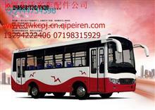 东风莲花客车公交DFA6681TN3G配件/DFA6681TN3G
