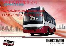 东风莲花客车DFA6681T3G配件/DFA6681T3G