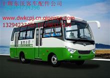东风莲花DFA6660KN3CD客车配件/DFA6660KN3CD