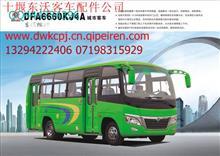 东风莲花公交客车DFA6660K4A配件/DFA6660K4A