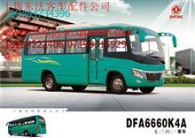 东风莲花客车DFA6600K4A配件/DFA6600K4A