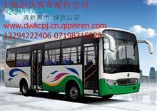 东风莲花客车DFA6720TN3G公交配件/DFA6720TN3G