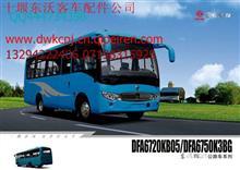 东风莲花客车DFA6750K3B配件/DFA6750K3B