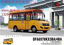 东风莲花客车DFA6578KX3B配件/DFA6578KX3B