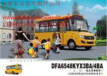 东风莲花客车DFA6548KYX3B配件/DFA6548KYX3B