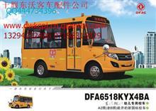 东风莲花客车DFA6518KYX4BA配件/DFA6518KY4BA