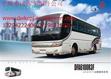 东风莲花客车DFA6100R3F客车配件/DFA6100R3F